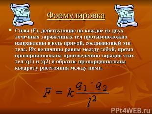 Формулировка Силы (F), действующие на каждое из двух точечных заряженных тел про