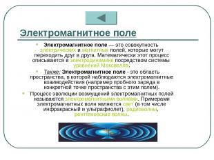 Электромагнитное поле Электромагнитное поле — это совокупность электрических и м