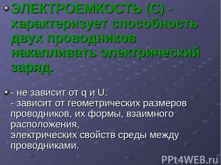 ЭЛЕКТРОЕМКОСТЬ (С) - характеризует способность двух проводников накапливать элек