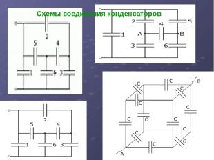 Схемы соединения конденсаторов