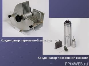 Конденсатор переменной емкости Конденсатор постоянной емкости