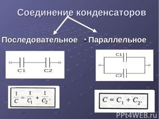 Соединение конденсаторов Последовательное Параллельное