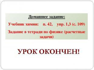 Домашнее задание: Учебник химии: п. 42, упр. 1,3 (с. 109) Задание в тетради по ф