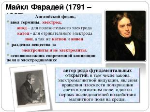 Майкл Фарадей (1791 – 1867) Английский физик, ввел термины: электрод, анод – для