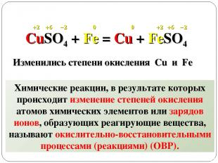 CuSO4 + Fe = Cu + FeSO4 +2 +2 +6 +6 −2 −2 0 0 Изменились степени окисления Cu и