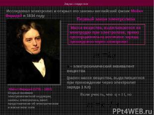 Законы электролиза Исследовал электролиз и открыл его законы английский физик Ма