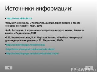 http://www.alhimik.ru/ Л.В. Вятченникова. Электролиз.//Химия. Приложение к газет