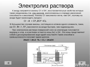 Электролиз раствора К аноду направятся анионы CI- и OH-, восстановительные свойс