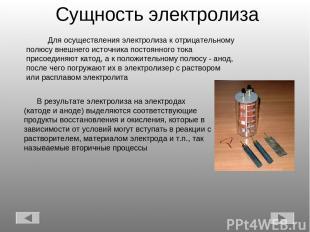Сущность электролиза В результате электролиза на электродах (катоде и аноде) выд