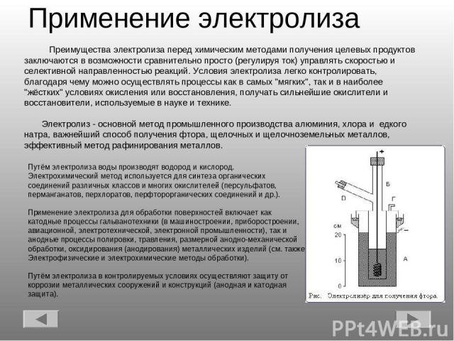 Преимущества электролиза перед химическим методами получения целевых продуктов заключаются в возможности сравнительно просто (регулируя ток) управлять скоростью и селективной направленностью реакций. Условия электролиза легко контролировать, благода…