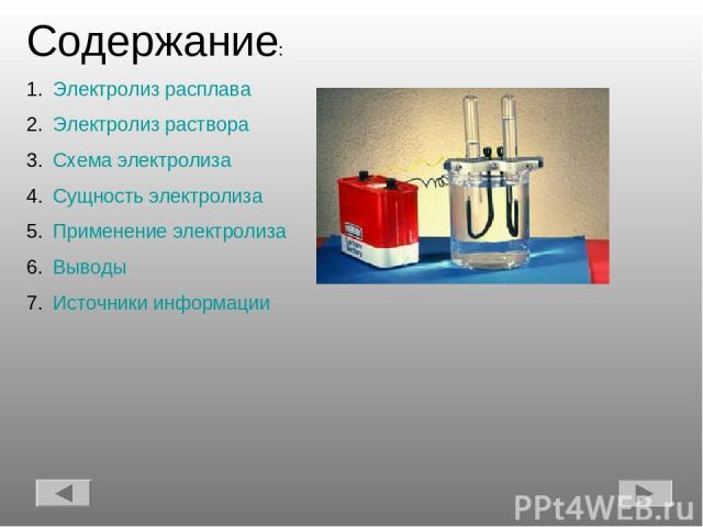 Содержание: Электролиз расплава Электролиз раствора Схема электролиза Сущность электролиза Применение электролиза Выводы Источники информации