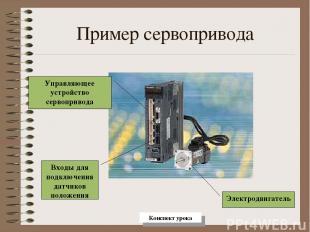 Пример сервопривода Управляющее устройство сервопривода Электродвигатель Входы д
