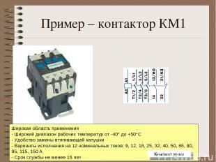 Пример – контактор КМ1 Широкая область применения - Широкий диапазон рабочих тем