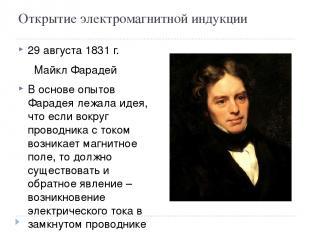 Открытие электромагнитной индукции 29 августа 1831 г. Майкл Фарадей В основе опы