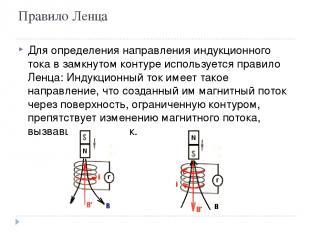 Правило Ленца Для определения направления индукционного тока в замкнутом контуре