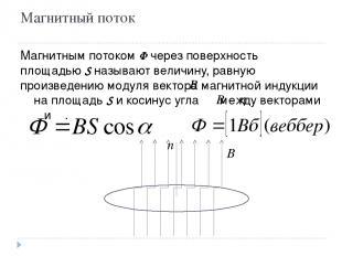 Магнитный поток Магнитным потоком Ф через поверхность площадью S называют величи