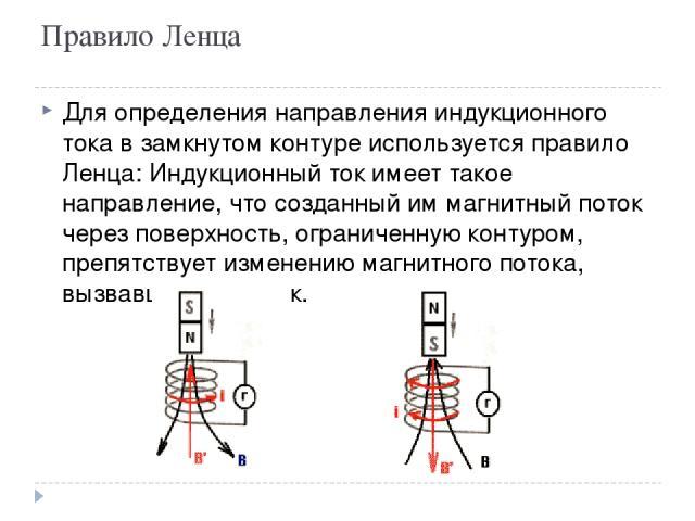Правило Ленца Для определения направления индукционного тока в замкнутом контуре используется правило Ленца: Индукционный ток имеет такое направление, что созданный им магнитный поток через поверхность, ограниченную контуром, препятствует изменению …