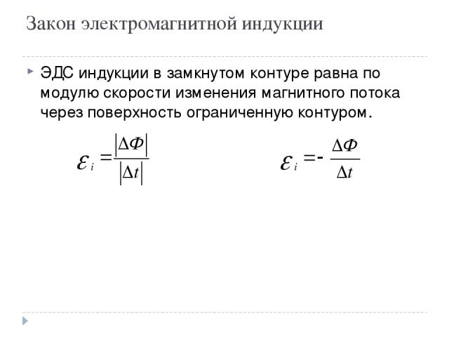 Закон электромагнитной индукции ЭДС индукции в замкнутом контуре равна по модулю скорости изменения магнитного потока через поверхность ограниченную контуром.