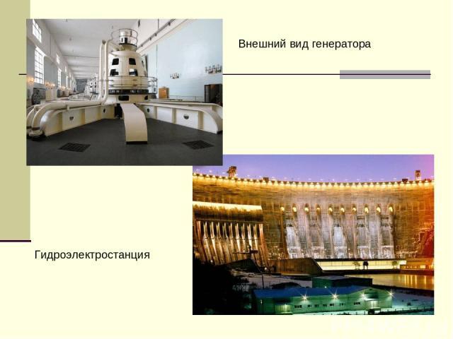Внешний вид генератора Гидроэлектростанция