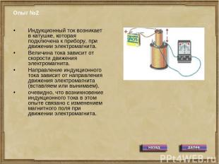 Опыт №2 Индукционный ток возникает в катушке, которая подключена к прибору, при