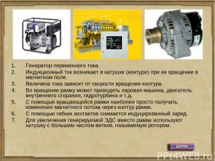 Генератор переменного тока. Индукционный ток возникает в катушке (контуре) при е