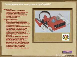 Электромагнитная индукция и прибор ИТ-5 Назначение: Применение в топографо-геоде