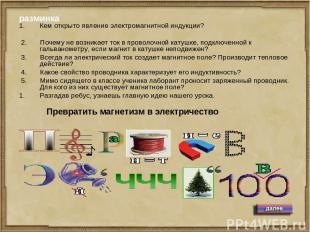 разминка Кем открыто явление электромагнитной индукции? 2. Почему не возникает т