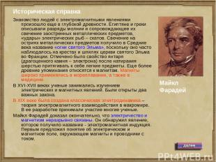Историческая справка Знакомство людей с электромагнитными явлениями произошло ещ