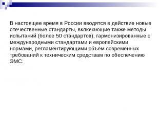 В настоящее время в России вводятся в действие новые отечественные стандарты, вк