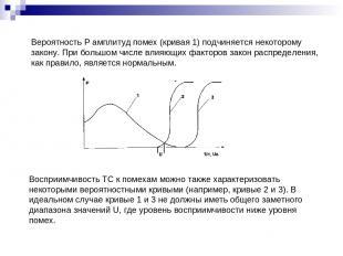 Вероятность Р амплитуд помех (кривая 1) подчиняется некоторому закону. При больш