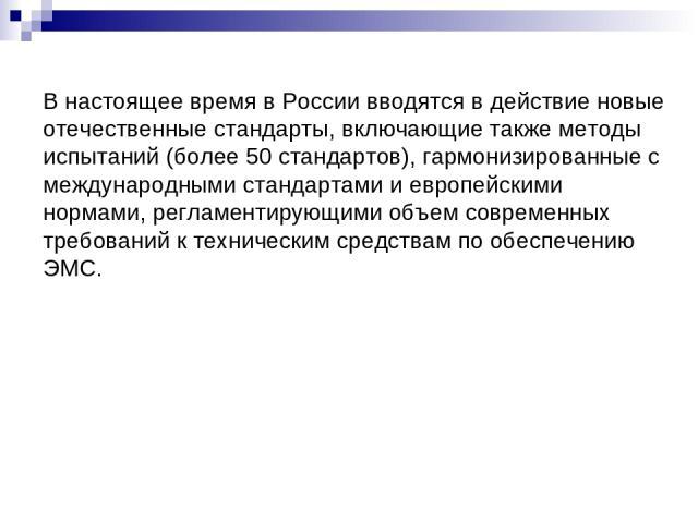 В настоящее время в России вводятся в действие новые отечественные стандарты, включающие также методы испытаний (более 50 стандартов), гармонизированные с международными стандартами и европейскими нормами, регламентирующими объем современных требова…