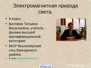 Электромагнитная природа света. 9 класс Беляева Татьяна Васильевна, учитель физи