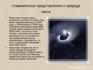 Современные представления о природе света Квантовая теория света возникла в нача