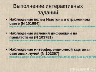 Выполнение интерактивных заданий Наблюдение колец Ньютона в отраженном свете (N