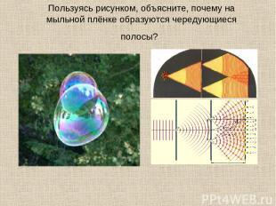 Пользуясь рисунком, объясните, почему на мыльной плёнке образуются чередующиеся