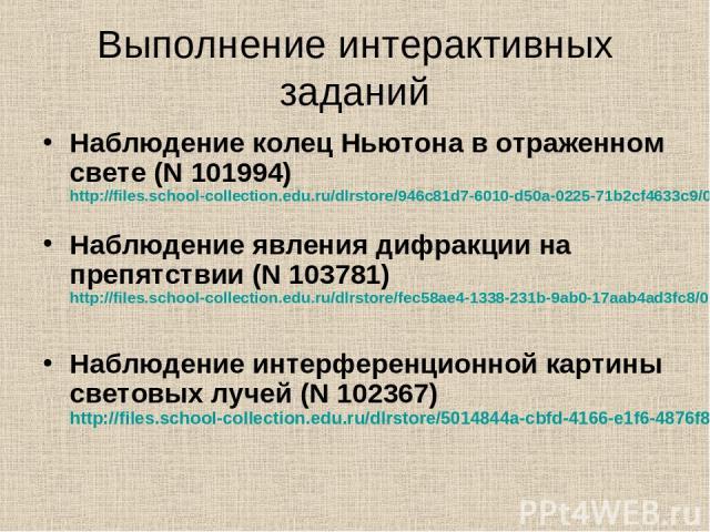 Выполнение интерактивных заданий Наблюдение колец Ньютона в отраженном свете (N 101994) http://files.school-collection.edu.ru/dlrstore/946c81d7-6010-d50a-0225-71b2cf4633c9/00119646893963670.htm Наблюдение явления дифракции на препятствии (N 103781) …
