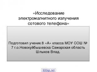 Подготовил ученик 8 «А» класса МОУ СОШ № 7 г.о.Новокуйбышевска Самарская область