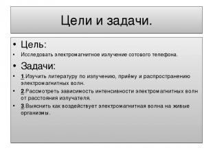Цели и задачи. Цель: Исследовать электромагнитное излучение сотового телефона. З