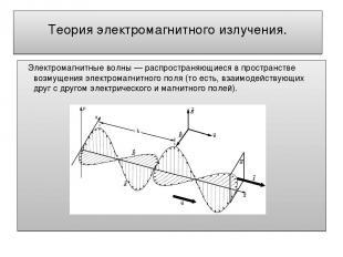 Теория электромагнитного излучения. Электромагнитные волны — распространяющиеся