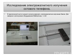 Исследование электромагнитного излучения сотового телефона. В практической части