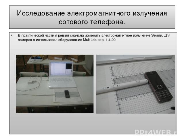 Исследование электромагнитного излучения сотового телефона. В практической части я решил сначала изменить электромагнитное излучение Земли. Для замеров я использовал оборудование MultiLab вер. 1.4.20