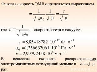 Фазовая скорость ЭМВ определяется выражением где – скорость света в вакууме; В в