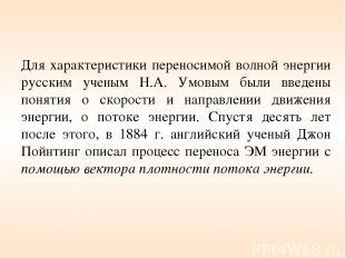 Для характеристики переносимой волной энергии русским ученым Н.А. Умовым были вв
