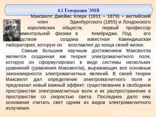 4.1 Генерация ЭМВ Максвелл Джеймс Клерк (1831 – 1879) – английский физик, член Э