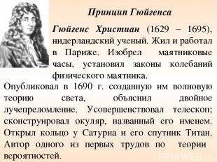 Опубликовал в 1690 г. созданную им волновую теорию света, объяснил двойное лучеп
