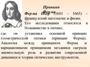 Ферма Пьер (1601 – 1665) – французский математик и физик. Его исследования относ