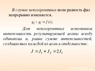 В случае некогерентных волн разность фаз непрерывно изменяется. Для некогерентны