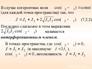 В случае когерентных волн (для каждой точки пространства) так, что (7.2.2) После