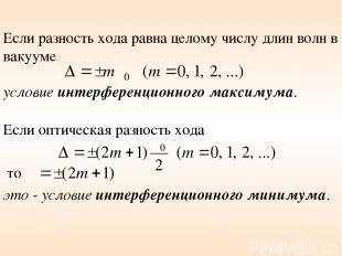 Если разность хода равна целому числу длин волн в вакууме условие интерференцион