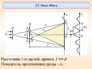 3.7. Опыт Юнга Расстояние l от щелей, причем Показатель преломления среды – n.